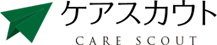 ケアスカウトは、介護・医療分野の転職サービスです。エキスパート向け、未経験者向け等多様な求人を随時掲載してまいります。